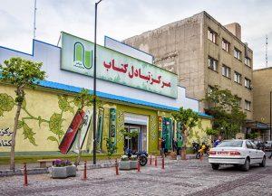 آدرس و دسترسی به مرکز تبادل کتاب در تهران