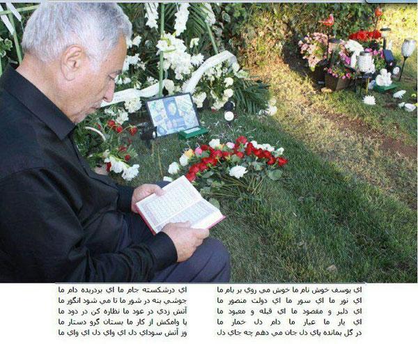 پدر پروفسور مریم میرزاخانی