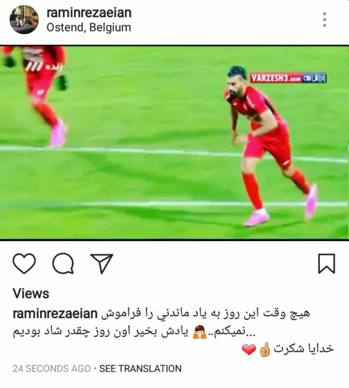پست جدید رامین رضاییان در صفحه شخصی اش