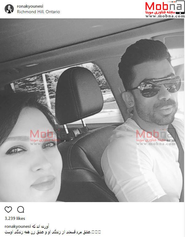 سلفی جدید روناک یونسی و همسرش