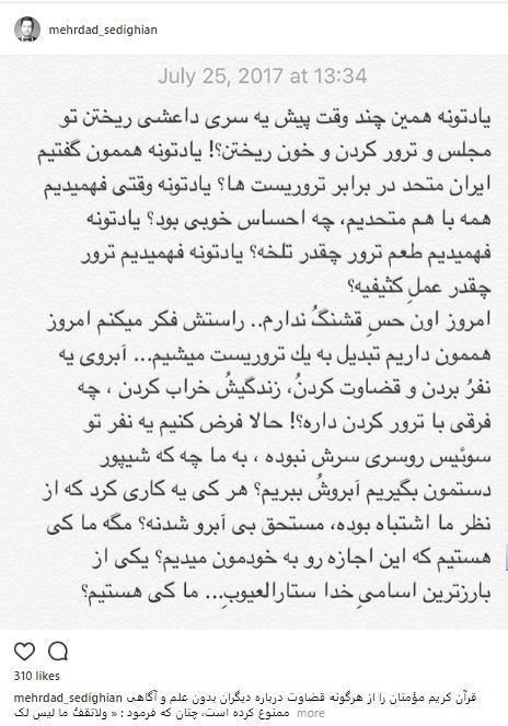 طرفداری مهرداد صدیقیان از آزاده نامداری