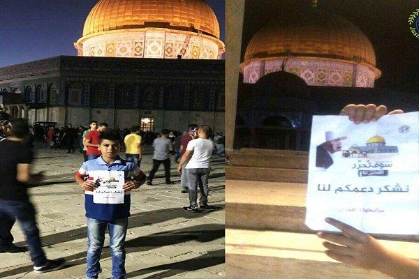 قدردانی مردم فلسطین از رهبر انقلاب