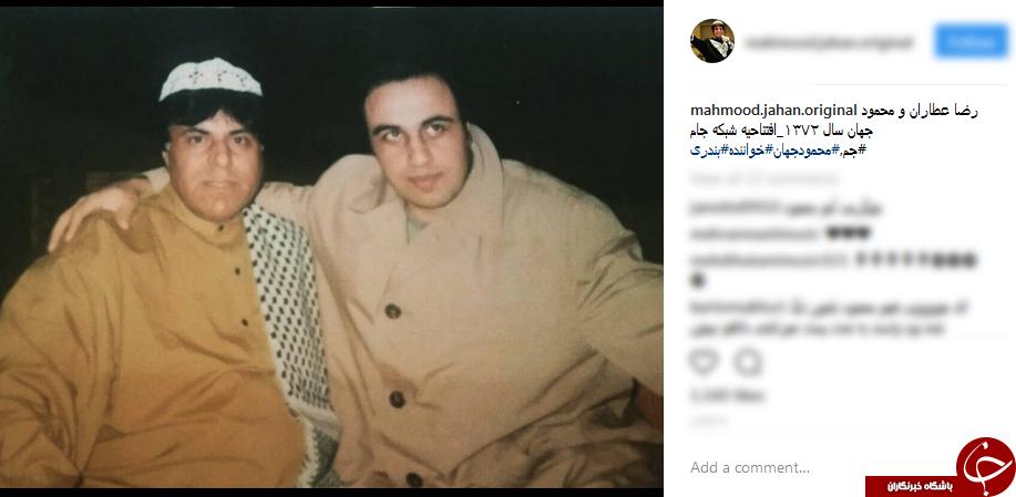 محمود جهان و رضا عطاران در یک قاب