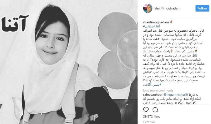 همدردی المیرا شریفی مقدم با خانواده اصلانی