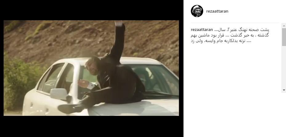 تصادف رضا عطاران در نهنگ عنبر2
