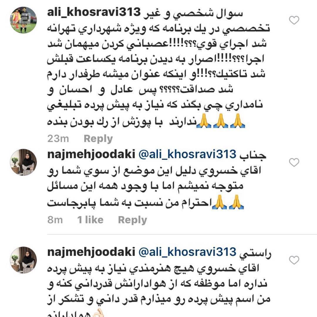 بحث تازه نجمه جودکی با علی خسروی