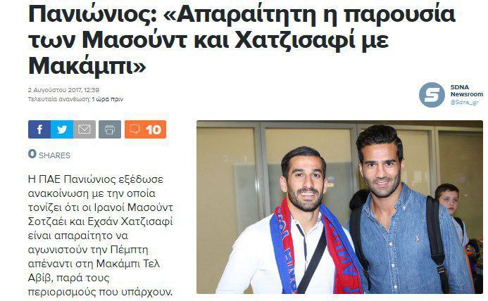 جنجال اخیر پانیونیوس یونان با بازیکنان ایرانی