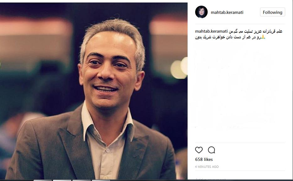 دلنوشته مهتاب کرامتی برای علی قربانزاده