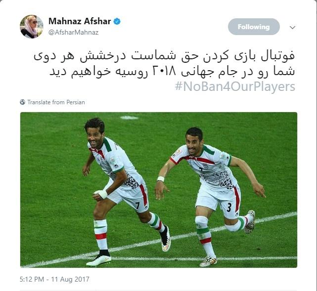 انتقاد مهناز افشار در مورد فوتبالیستها