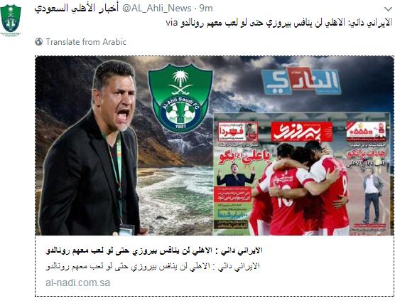 علی دایی سرخط خبرهای ورزشی رسانه های عربستانی