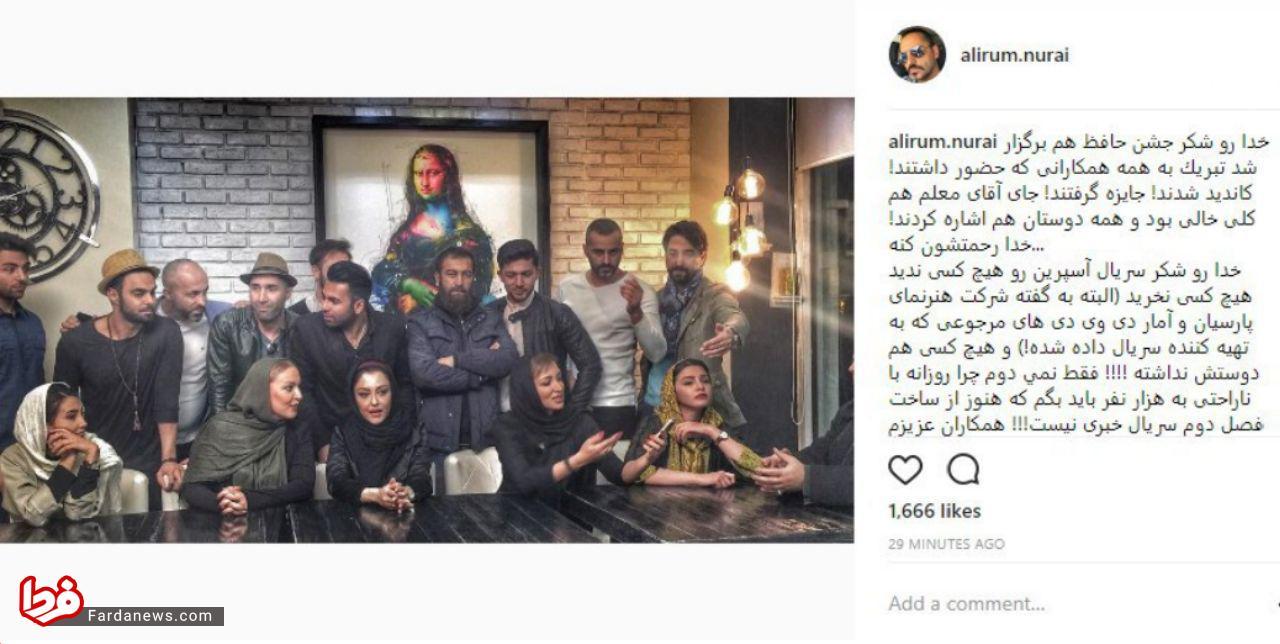 گلایه های علیرام نورایی در صفحه شخصی اش
