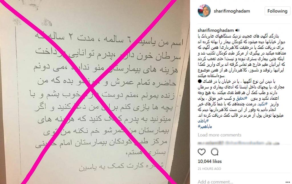 پیام مجری شبکه خبر به مردم در صفحه شخصی اش