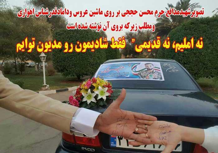 عکس شهید مدافع حرم روی ماشین عروس