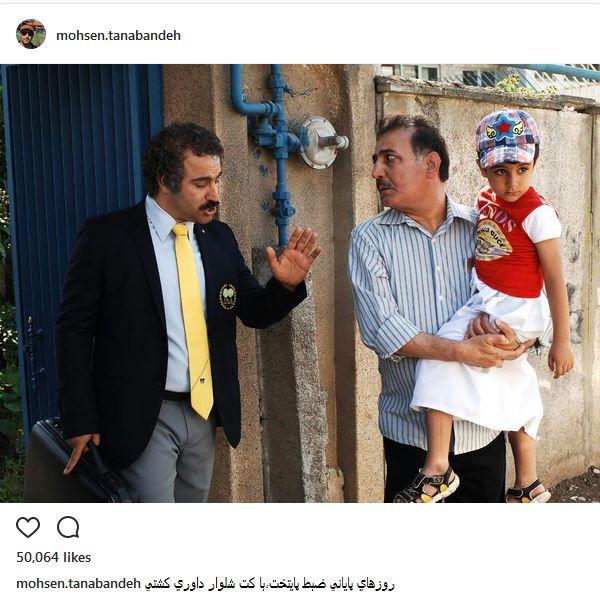 محسن تنابنده در فصل جدید سریال پایتخت