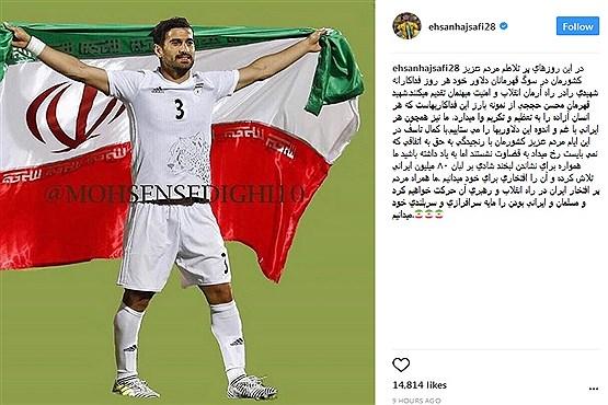 متن جالب احسان حاج صفی در صفحه اجتماعی اش