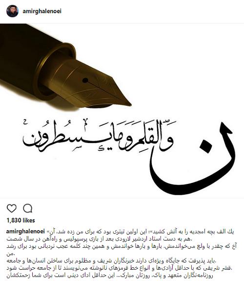 تبریکامیر قلعه نویی به خبرنگاران