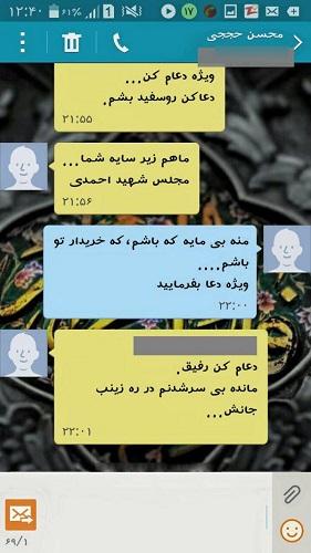 آخرین سخنان محسن حججی