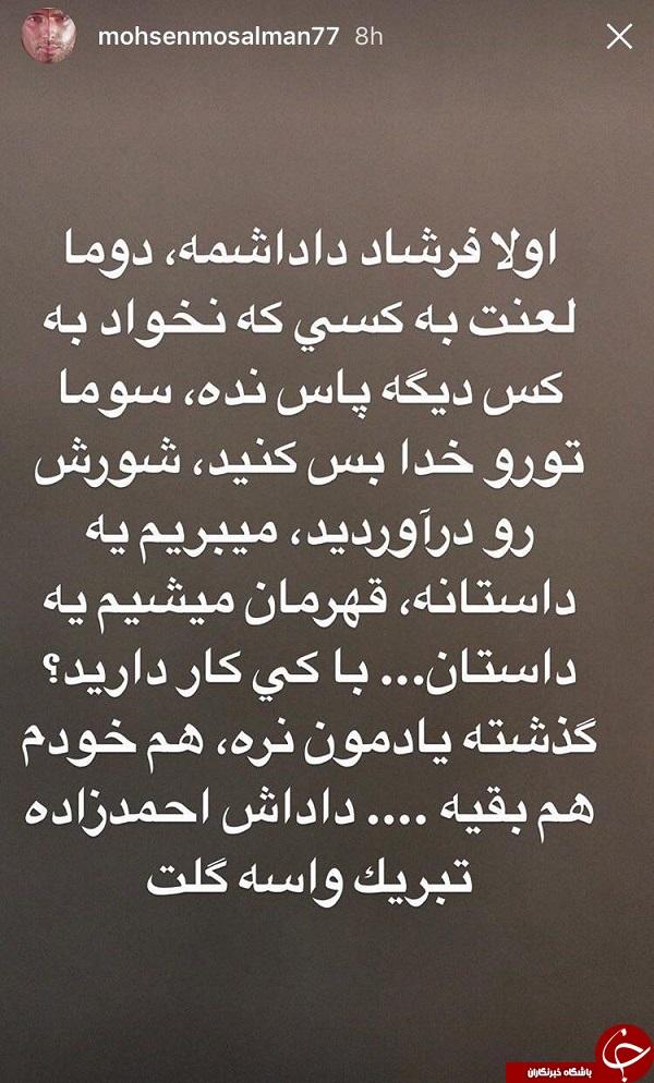صحبت های جالب محسن مسلمان