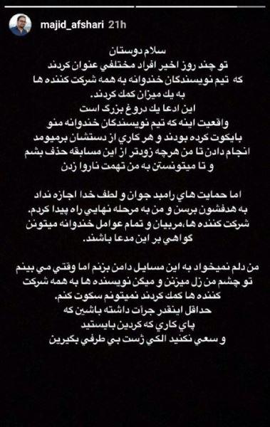 تازه ترین صحبت های مجید افشاری
