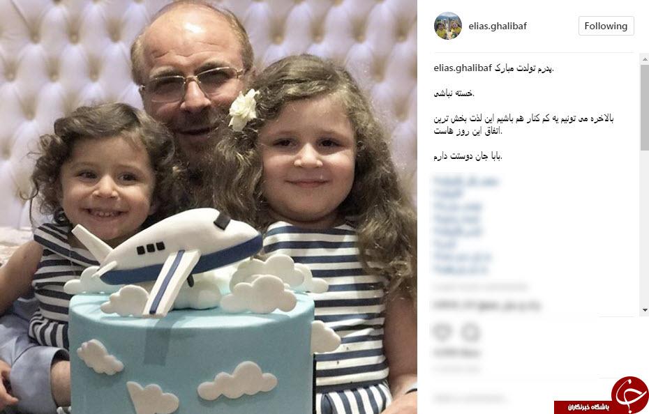 گرامیداشت تولد قالیباف توسط فرزندش