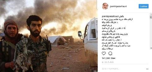 صحبت های پرویز پرستویی درباره شهید حججی