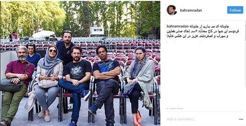 بهرام رادان و همکارانش در نمایش سی