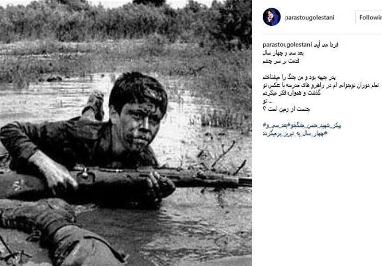 احترام به شهید حسن جنگجو توسط پرستو گلستانی