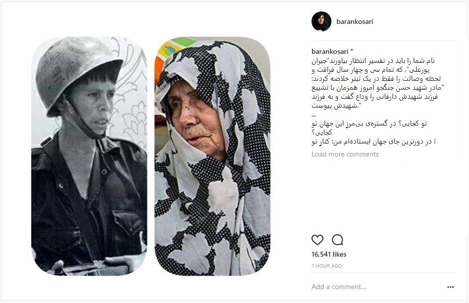 پیام بازیگر زن برای فوت مادر شهید جنگجو