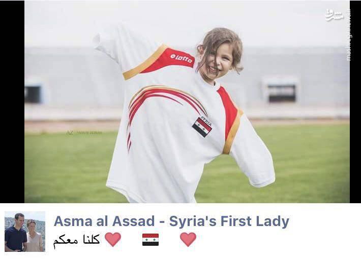 پیغام همسر بشار اسد برای تیم ملی سوریه