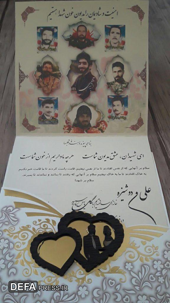 کارت عروسی خاص مزین به تصاویر شهدای مدافع حرم