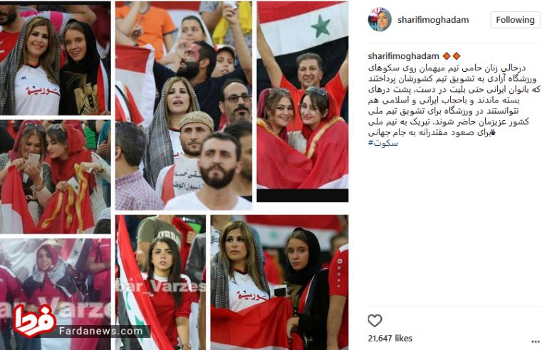 اعتراض مجری شبکه خبر به عدم حضور زنان در ورزشگاه