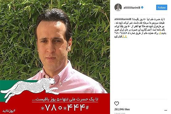 نگرانی علی کریمی برای حیوانات کمیاب ایرانی