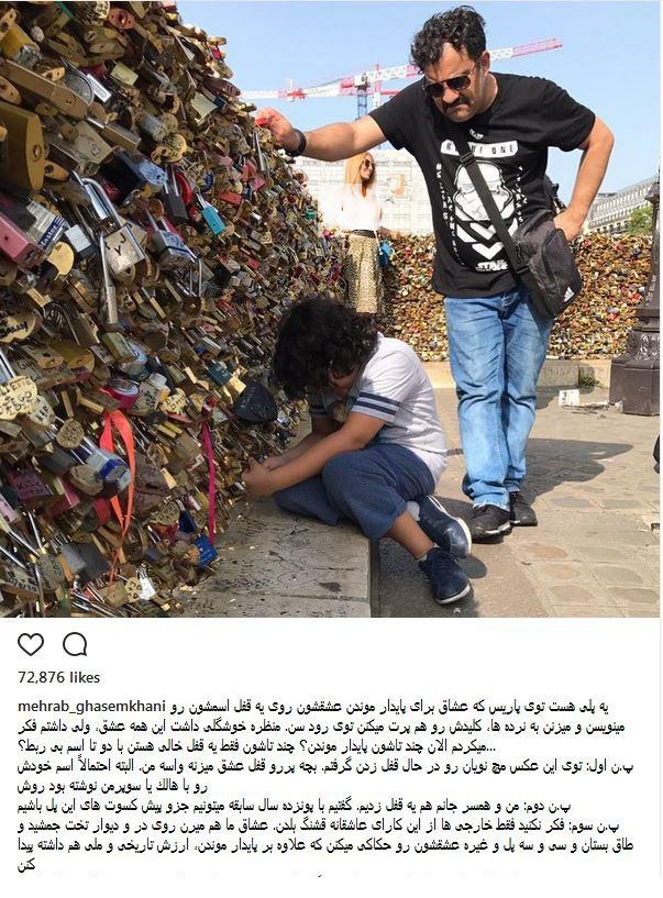 گشت و گذار مهراب قاسم خانی و فرزندش در پاریس