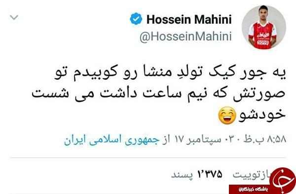 عکس و متن جالب حسین ماهینی در توئیتر