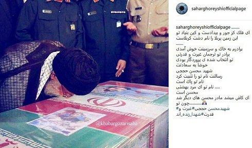 واکنش بازیگر زن به بوسه رهبر بر پیکر محسن حججی