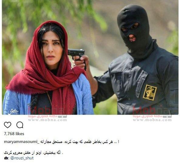 تصویر جنجالی از مریم معصومی در کنار پلیس
