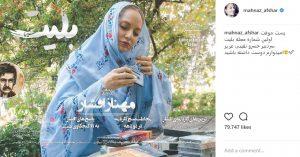 تصویر جدید از مهناز افشار روی جلد مجله