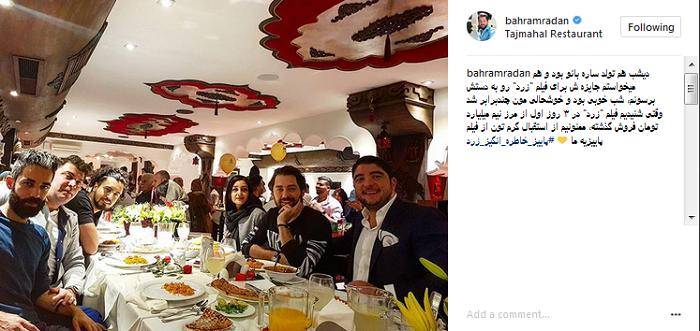 حضور ساره بیات و بهرام رادان در یک مهمانی