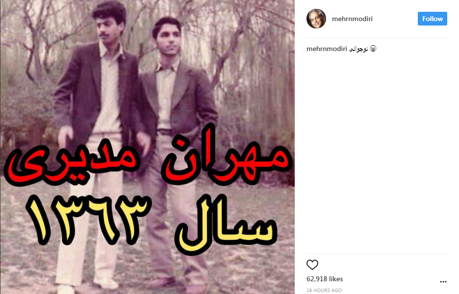 تصویر دیده نشده از نوجوانی مهران مدیری