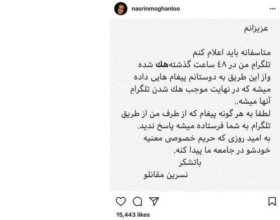 دست درازی هکرها به تلگرام بازیگر زن