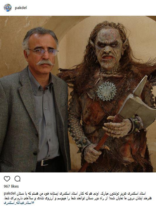 گریم عجیب و ترسناک بازیگر در کنار گریمورش