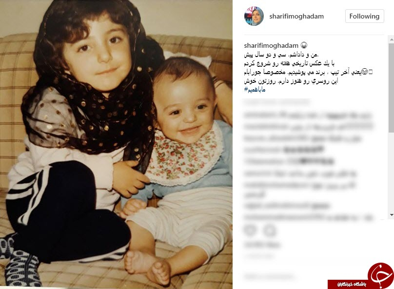 عکس قدیمی المیرا شریفی مقدم مجری شبکه خبر