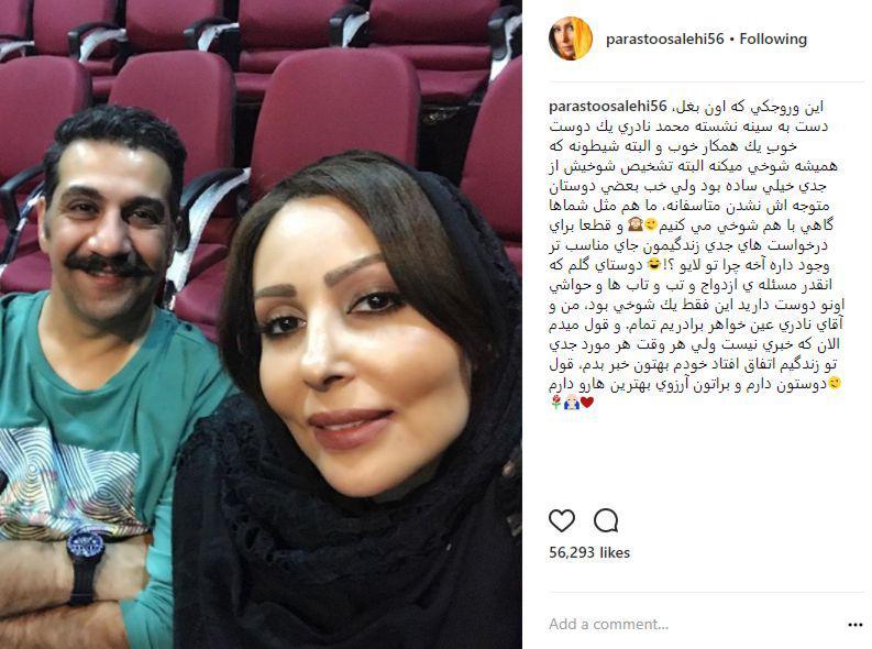 آیا شایعات درباره محمد نادری و پرستو صالحی صحت دارد؟