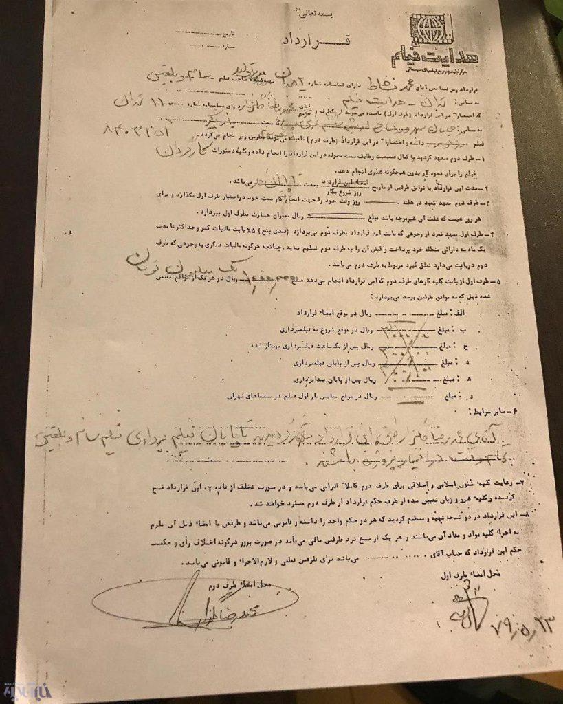 مبلغ جالب قرارداد محمدرضا گلزار در سال 79