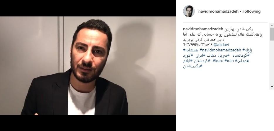 نوید محمد زاده به کمک زلزله زدگان شتافت