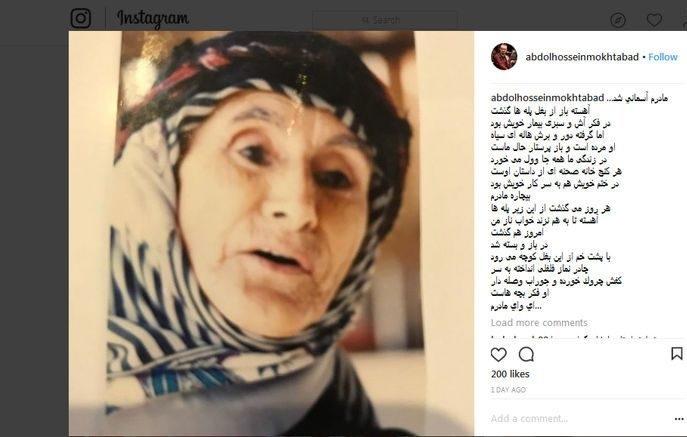 فوت مادر عبدالحسین مختاباد