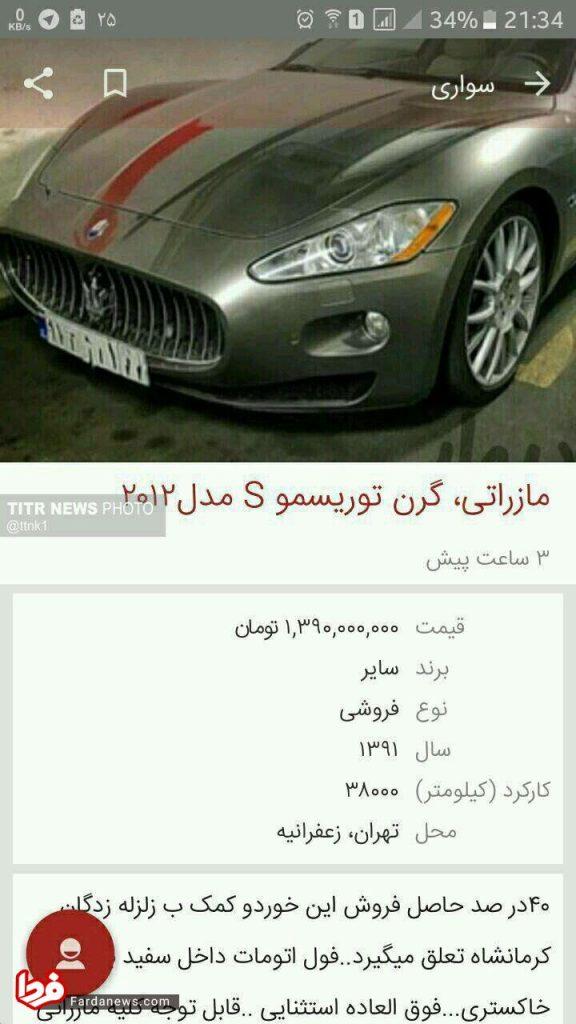 فروش خودرو برای کمک به زلزله زدگان