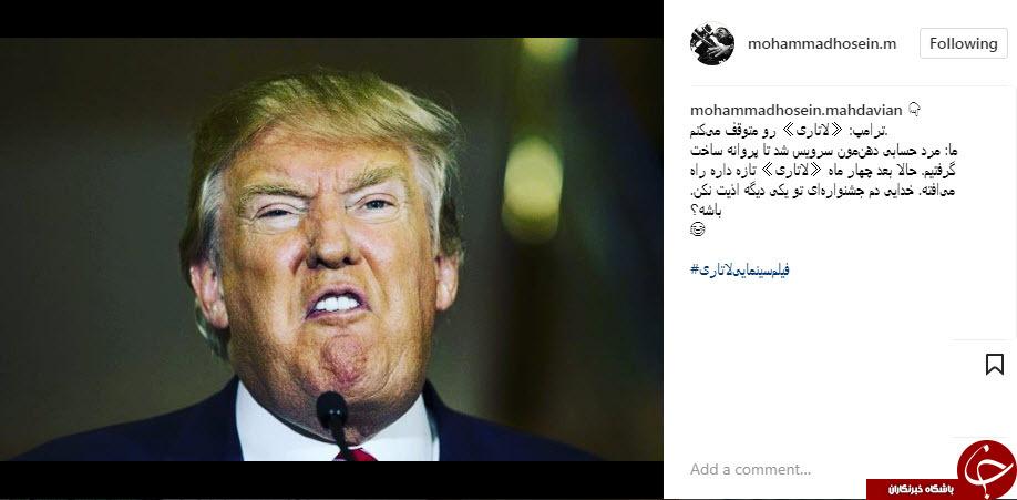 پیام کارگردان ایرانی برای رئیس جمهور آمریکا