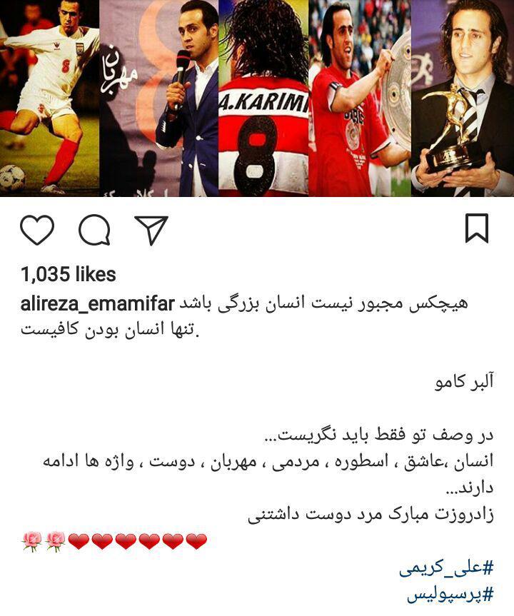 علاقه علیرضا امامی فر به ستاره فوتبال