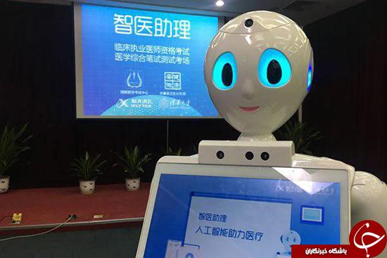 رباتی با مدرک پزشکی